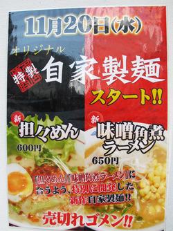 14担々麺と味噌角煮ラーメンメニュー@博多商店