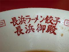 ラーメン丼@長浜御殿・堤店