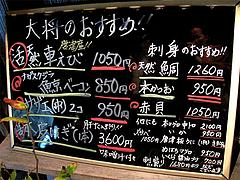 1メニュー:大将のおすすめ@寿司・海王・六本松