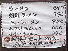 基本メニュー@魁龍・小倉魚町店