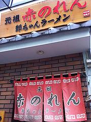 9外観@元祖赤のれん節ちゃんラーメン・天神本店