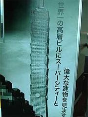 台北101のポスター