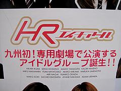 外観:ポスター・アイドルなのです。@HR(エイチアール)・ボックスシアター(BOX THEATER)・箱崎