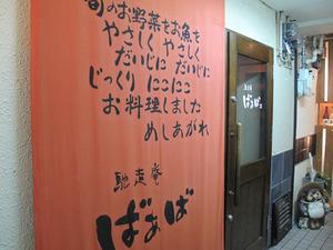 4入口@ばぁば