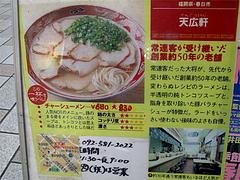 5店内:九州ウォーカー記事@ラーメン・天広軒・春日原駅