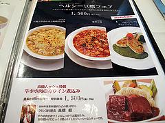 9メニュー:豆腐フェアと牛ほほ肉煮込み@ブルースター・タカクラホテル福岡