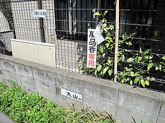 14外観:駐車スペース@中華料理・萬品香(マンピンシャン)