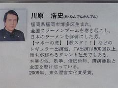 4店内:川原浩史とは!@ラーメンなんでんかんでん・博多ねぶり屋餃子・ミヤモトヒロシ