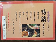 メニュー:鴨鍋コース@生粉蕎麦・玄・長浜