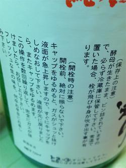 3手造り3@神亀(しんかめ)・純米活性にごり酒