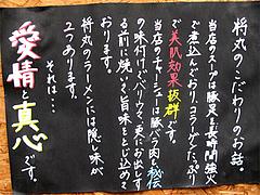 メニュー:豚足コラーゲンたっぷり@LA-麺HOUSE将丸・親富孝通り・天神