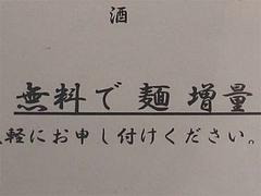 11メニュー:麺増量@博多ラーメン・げんこつ