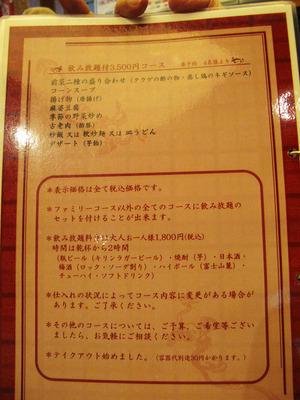 18メニュー夜のコース料理3@福寿飯店