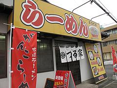 外観:店舗@ラーメンつる家・那珂川
