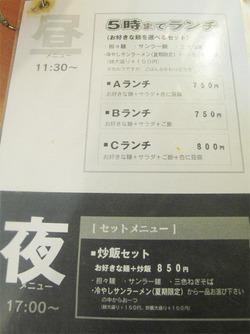 17麺定食メニュー@大名ちんちん赤坂本店