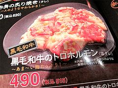 メニュー:黒毛和牛のトロホルモン(塩ダレ)515円@牛角・東比恵店