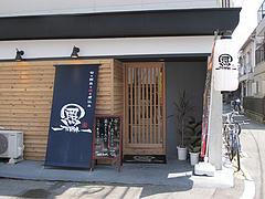 2外観@照・TERRA(てら)・渡辺通店