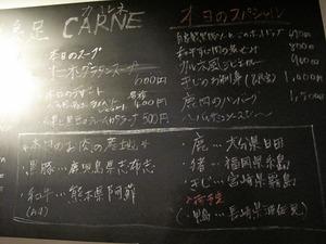 3メニュー黒板@カルネ
