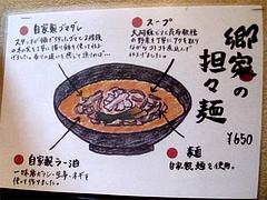 19メニュー:担々麺@ラーメン・中華そば・郷家・天神店