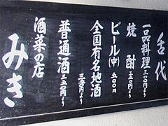 1外観:昭和レトロな日本酒バー@居酒屋・酒菜の店みき・大橋