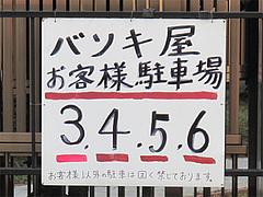 外観:駐車場番号@麺焼そば・バソキ屋