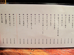 12メニュー:居酒屋@うず・魚串・警固