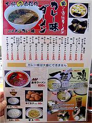 14メニュー:カレー味ダーメン@ラーメン・博多ダーメン屋八千代店(八千代ダーメン)