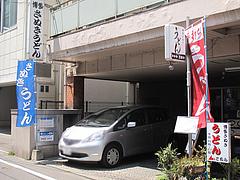 2外観@博多さぬきうどん・渡辺通り店