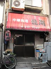 20外観:中華料理・龍湖@中華の鉄人・須崎