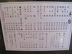 9メニュー:丼・カレー@花びし・西中洲