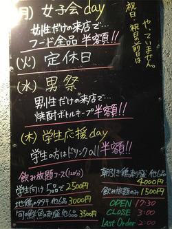 10サービス割り@楽宴