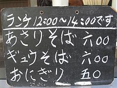 4メニュー:ランチ@つどい・長浜・ラーメン