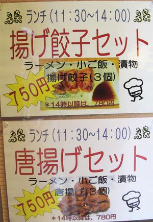 15ランチセットメニュー@極み本店