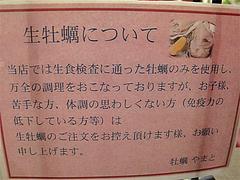 24店内:牡蠣生食検査@牡蠣やまと・鉄板居酒屋・赤坂・オイスターバー