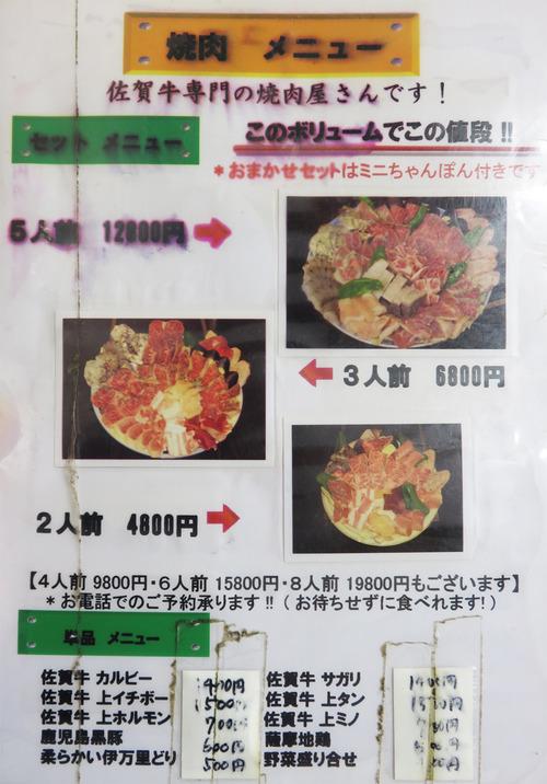 14メニュー焼肉