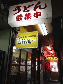 3勝鷹水神通り商店街@西新カレー