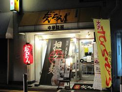 1外観@大名ちんちん赤坂本店