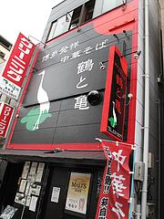 外観@博多発祥中華そば・鶴と亀