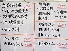 メニュー:ランチ@旬美食彩たなごころ・渡辺通