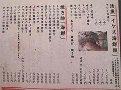 13メニュー:イカ活造り・焼き物@博多ふぐづくし・英ニ楼