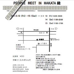 博多帯展・詳細@PEOPLE MEET IN HAKATA 織・松楠居・やぶ金