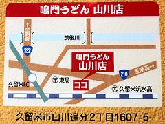 店内:山川店へのアクセス@鳴門うどん・久留米・山川