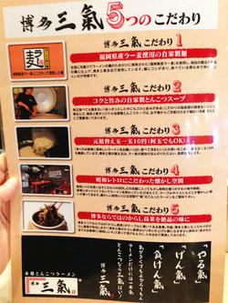 18グランドメニュー3@三氣・姪浜大通り福重