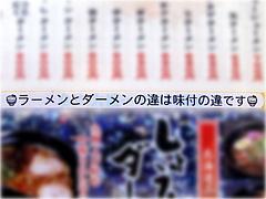 7メニュー:説明しよう@ラーメン・博多ダーメン屋八千代店(八千代ダーメン)