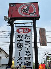 外観:無料@麺's蓮・那珂川