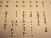 【車海老と鮑の会席】8500円メニュー2