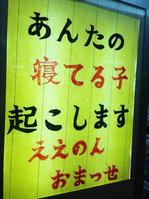 大阪やで〜