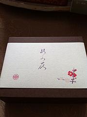 1箱・此の花@奈加川・石川・金沢