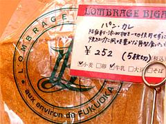 パン・カレ(食パン5枚切り)2枚100円@ロンブラージュ・ビガレ大楠店