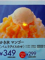 かき氷マンゴー・アイスなし299円@ファミリーレストラン・ジョイフル